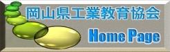 岡山県工業教育協会