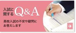 入試に関するQ&A