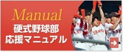 硬式野球部応援マニュアル