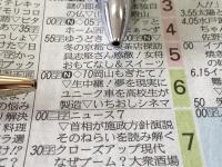 NHK岡山の定番ニュース番組です。