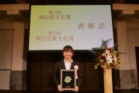 第22回岡山芸術文化賞「ジュニア奨励賞」