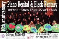 卒業発表会(ブラックファンタジー&ピアノ演奏)・・・福祉保育系