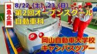 緊急企画「岡山自動車大学校キャンパスツアー」開催します‼