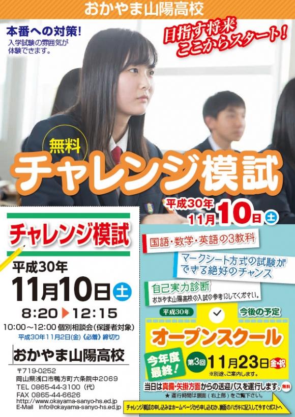 スクール オープン おかやま 高校 山陽